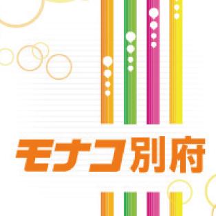 モナコ 宝塚 爆 サイ